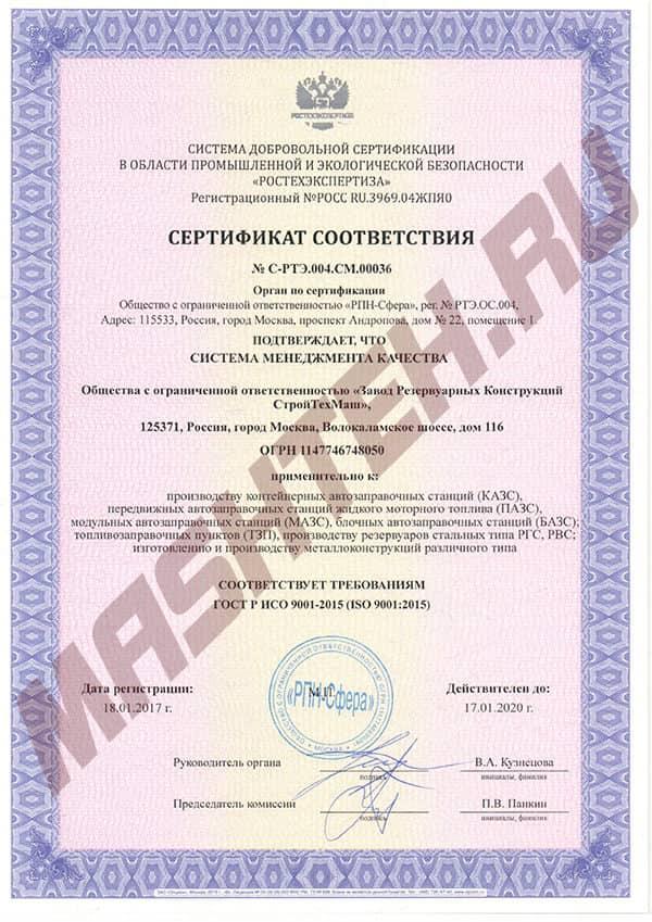 Сертификат Ростехэкспертизы